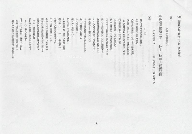 Scan_20111120_14_R.jpg