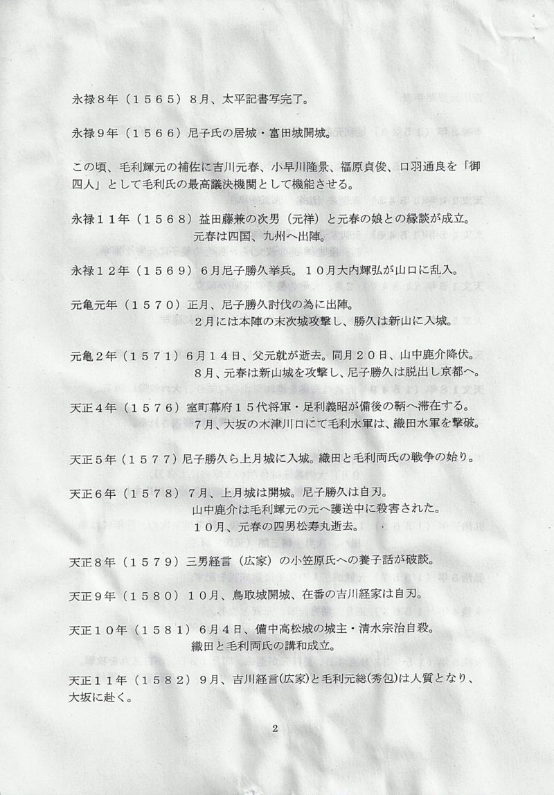 Scan_20120119_11_R.jpg