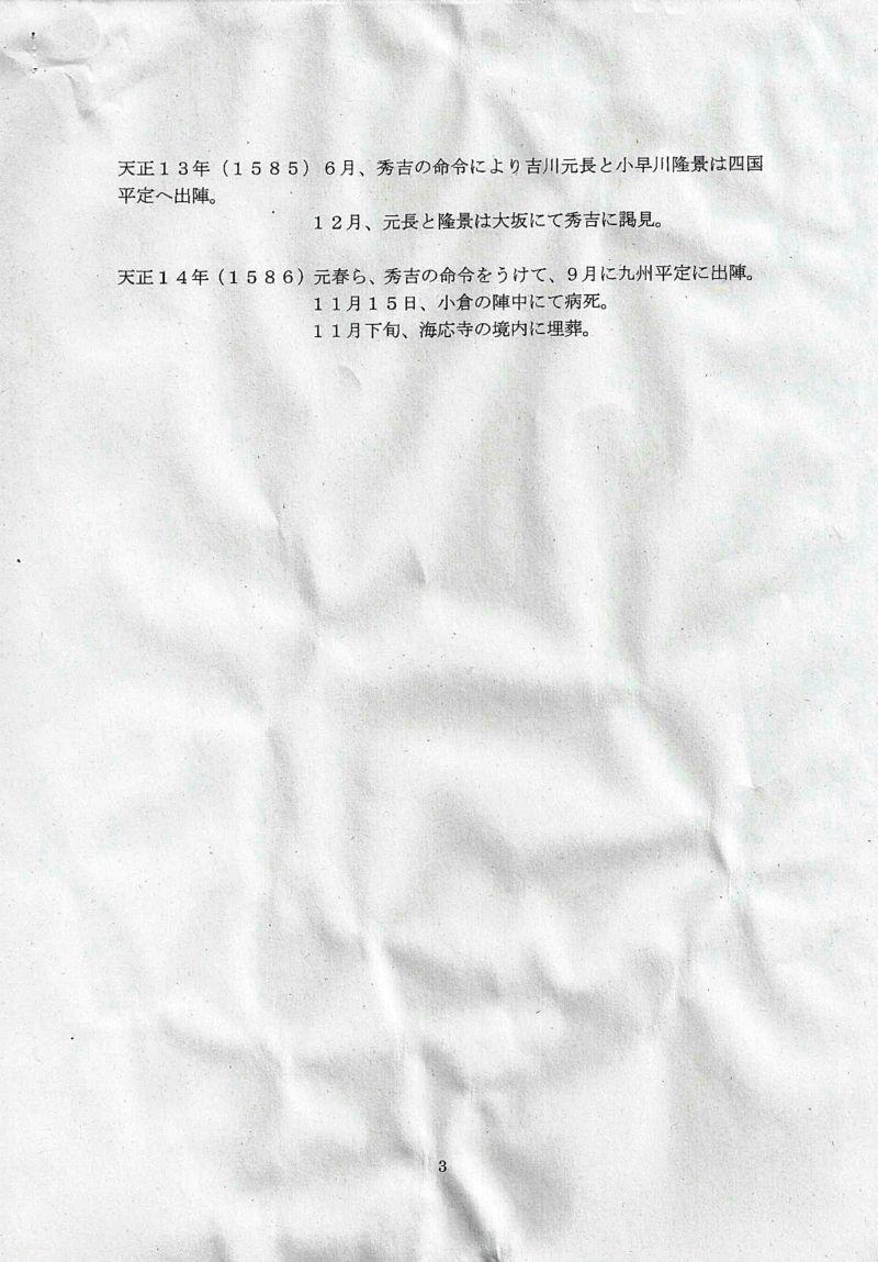 Scan_20120119_12_R.jpg