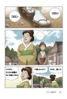 嫌日流01