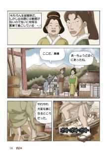 嫌日流02