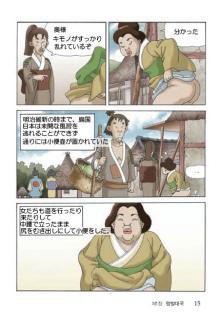 嫌日流03
