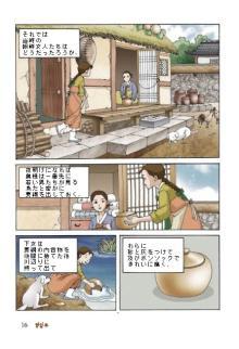 嫌日流04
