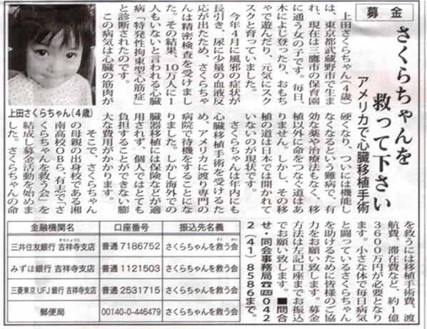 タウンニュース募金記事