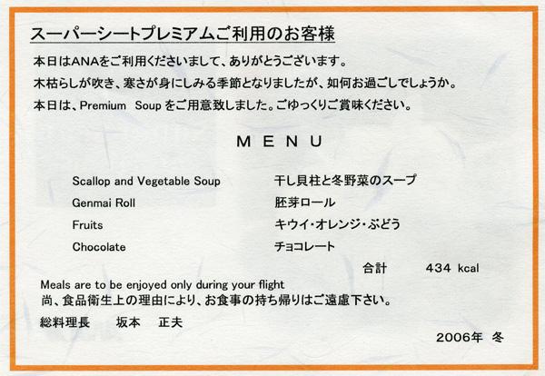 HND-OKA朝食1