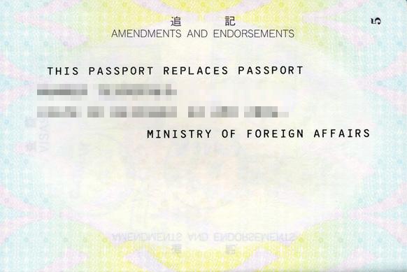 再発行パスポート