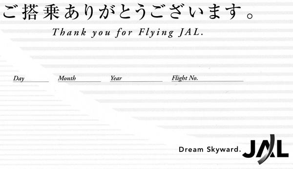搭乗記念カード2
