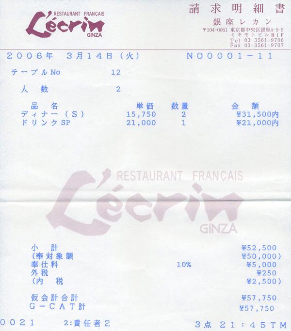 0603レカン