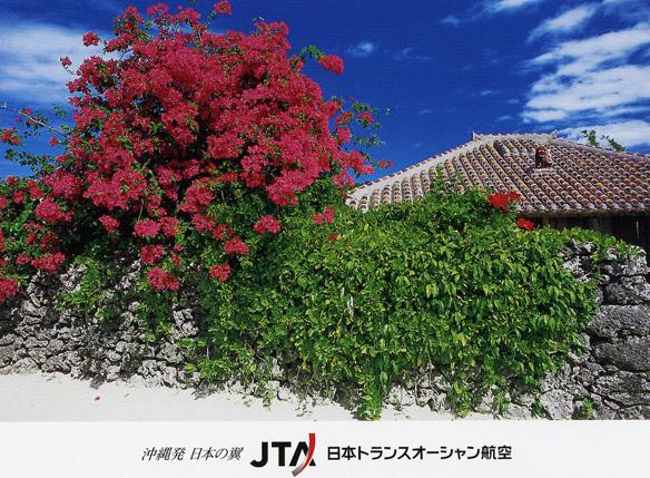 JTA絵はがき竹富島