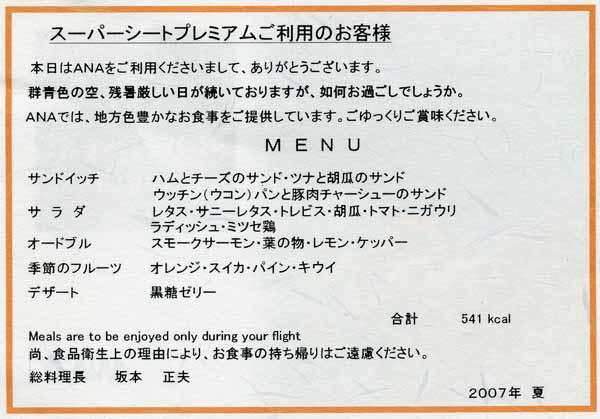 0708SSP朝食