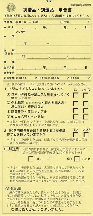 税関申告書表
