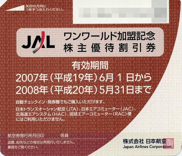 JALワンワールド加盟株主優待券