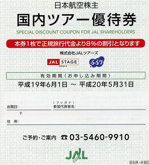 JAL国内ツアー優待券