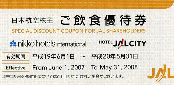 JAL株主飲食優待