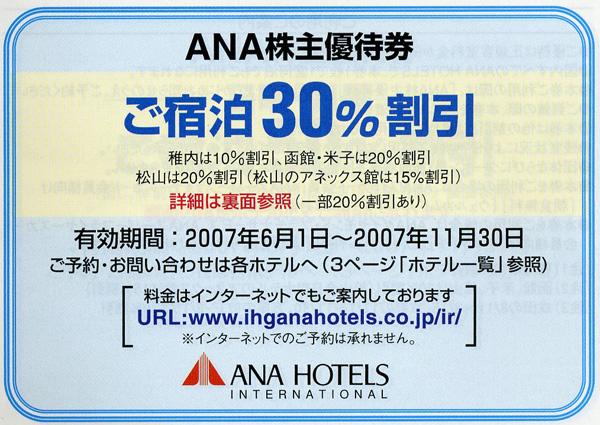 ANA株主優待ホテル