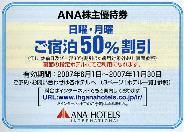 ANA株主優待ホテル土日
