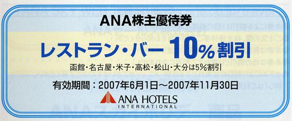 ANA株主優待ホテルレストラン割引