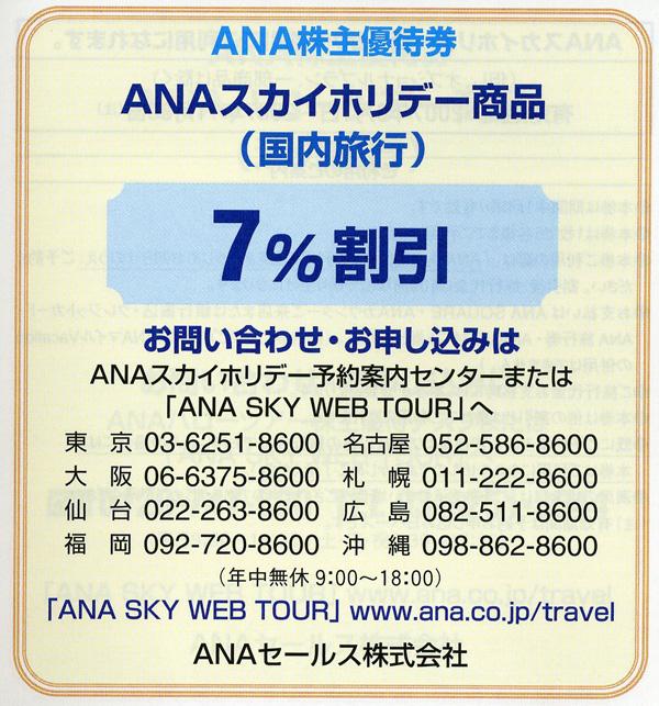 ANA株主優待スカイホリデー