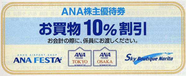 ANA株主優待お買物券