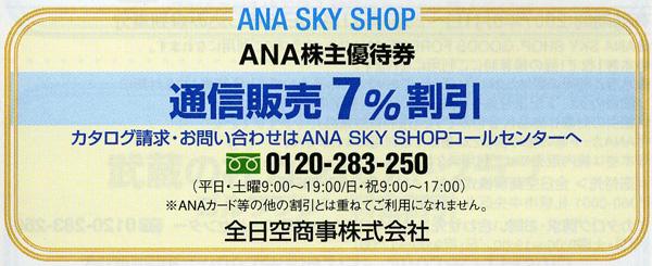 ANA株主優待通信販売