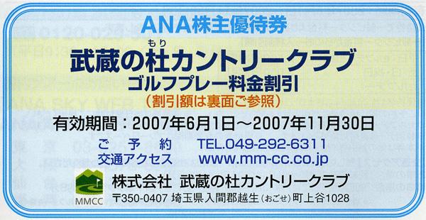 ANA株主優待ゴルフ