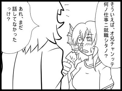 オ兄チャンの仕事01