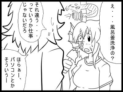 オ兄チャンの仕事03