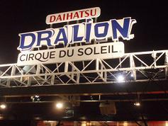 DralionD.jpg