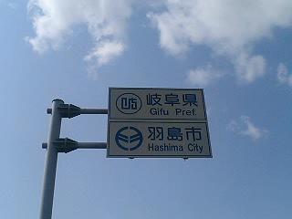 19 岐阜