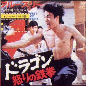 ドラゴン怒りの鉄拳【TAM盤EP】