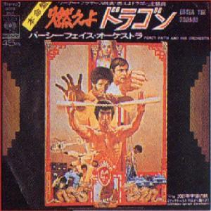 燃えよドラゴン【CBSソニー盤EP】