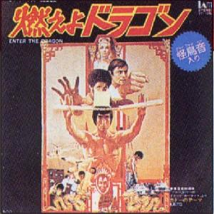 燃えよドラゴン【TAM盤EP】