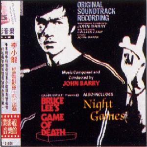 死亡遊戯【香港盤CD】
