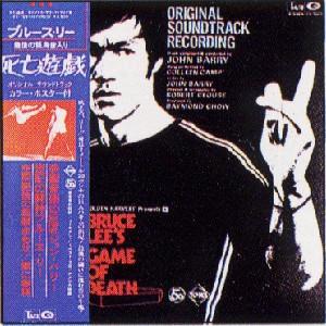 死亡遊戯【TAM盤LP】