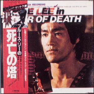死亡の塔【ビクター盤LP】