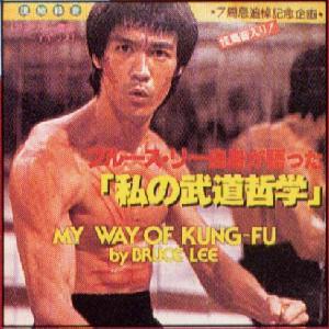 MY WAY OF KUNG-FU ソノシート