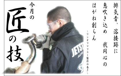 今月の匠の技 Kスタイル 4