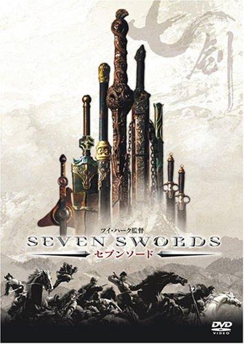sevenswords