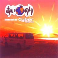 あいのりmeets Cyber Trance