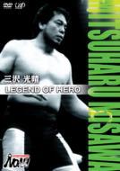 Pro-wrestling Noah 三沢光晴