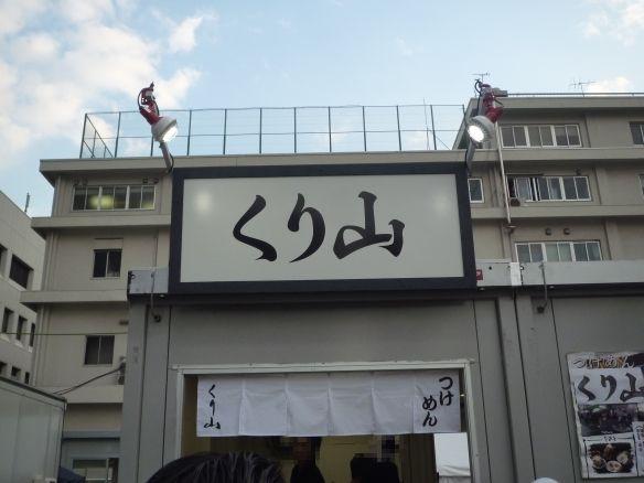 くり山 店舗