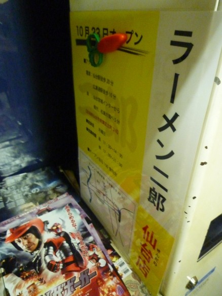 代田 11年10月7日 仙台ポスター