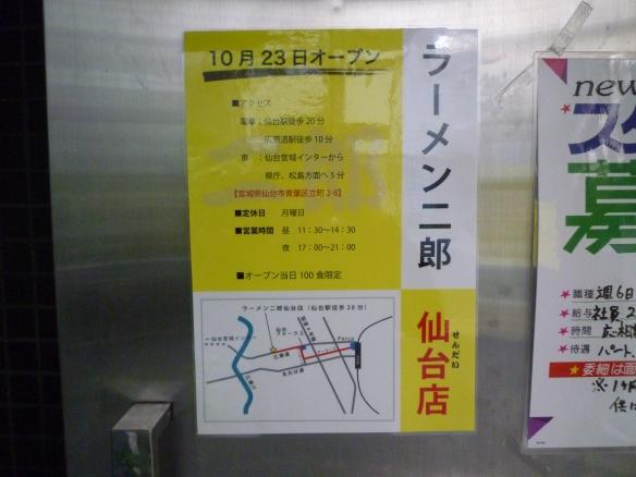新橋 11年10月8日 仙台ポスター