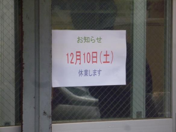 高田馬場 11年12月3日 張り紙