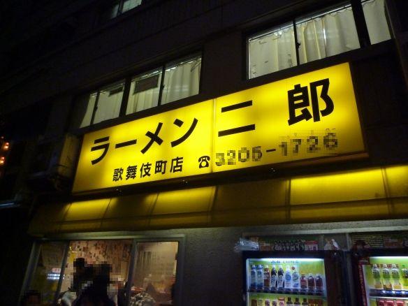 歌舞伎町 11年12月3日