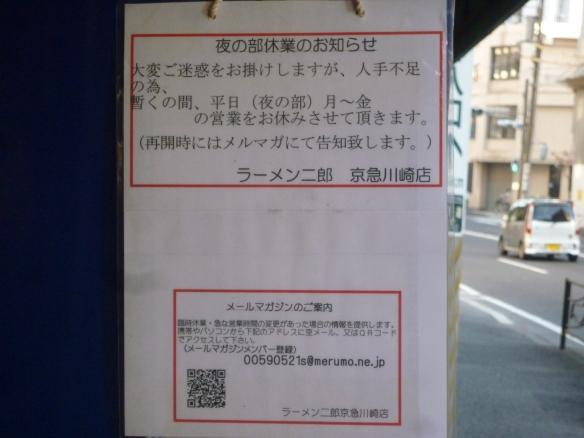 川崎 11年12月9日 張り紙
