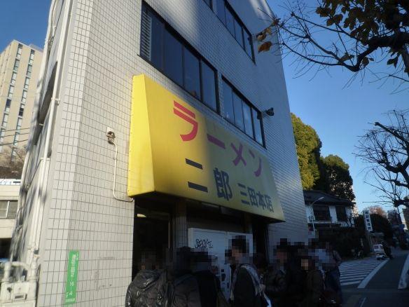 三田本店 12年1月7日
