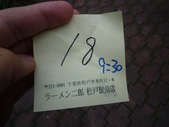 松戸 12年3月20日 整理券