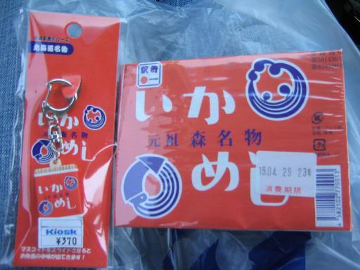 赤いカワイイパッケージとケータイストラップ