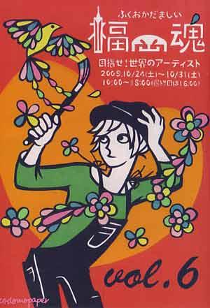 09 fukutama